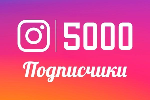 5000 подписчиков instagramПродвижение в социальных сетях<br>5000 подписчиков instagram, быстро и качественно. Полностью безопасно для аккаунта. От Вас требуется только ссылка на профиль. Гарантированно прибавится 5000 подписчиков, процент отписок не более 1-10%. Как минимум 75% подписчиков с аватарками.<br>