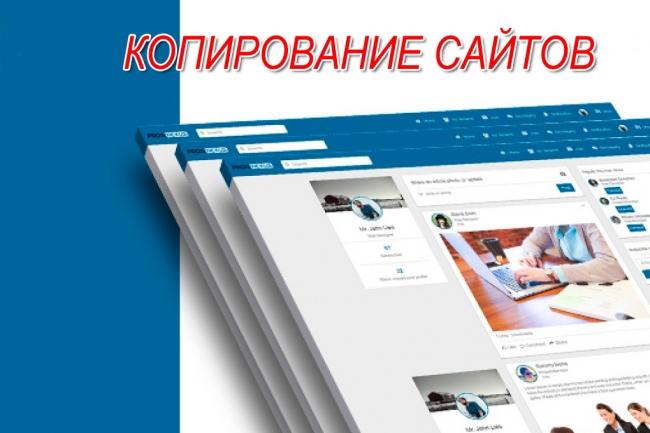 Копия лендинга, landing за 500 рублей за 1 день 1 - kwork.ru