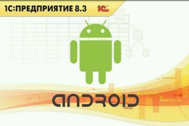 Мобильные приложения ios android 1 - kwork.ru