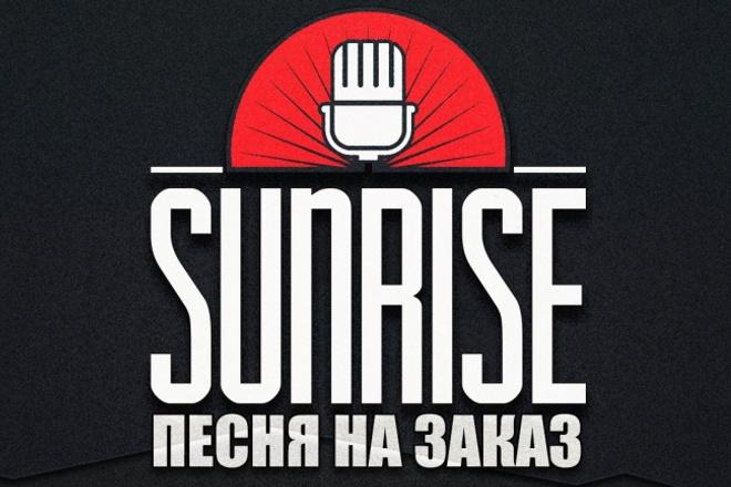Напишу текст песни по вашей истории 1 - kwork.ru