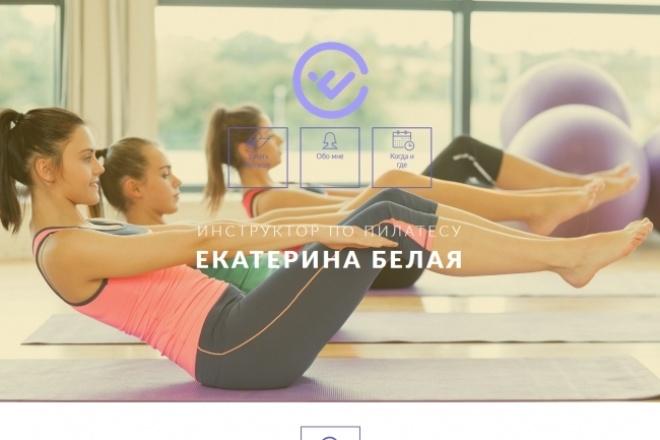 Шаблон сайта инструктора по пилатес 1 - kwork.ru