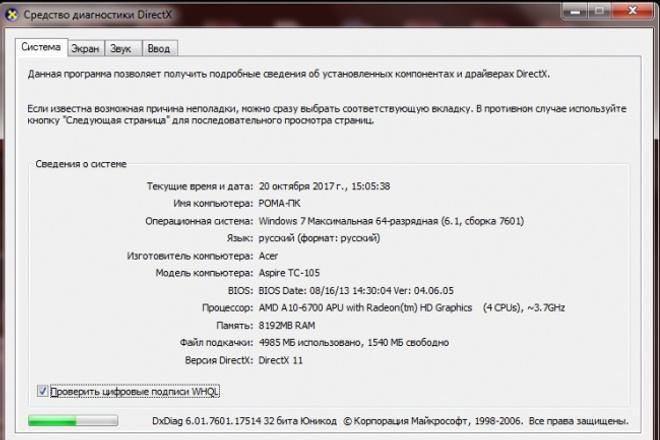 Удалённая очистка компьютера от вредоносного ПО 1 - kwork.ru