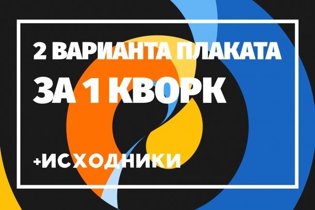 Сделаю дизайн плаката для вашего мероприятия 1 - kwork.ru