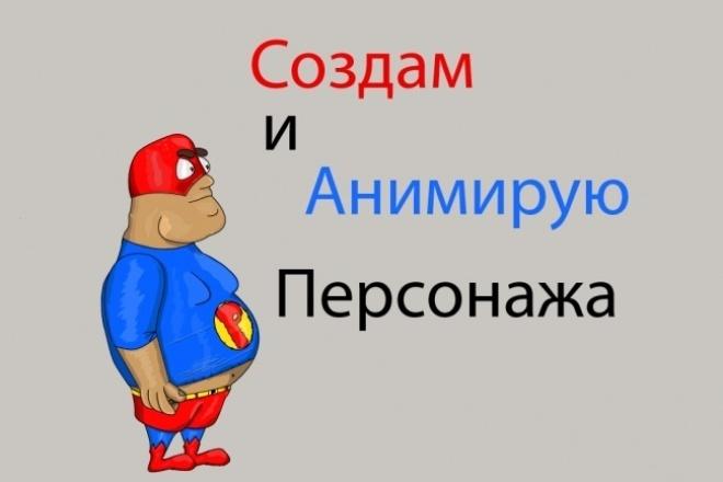 Создам персонажа для анимации 1 - kwork.ru