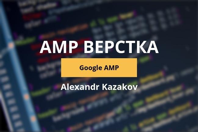 AMP верстка 1 - kwork.ru