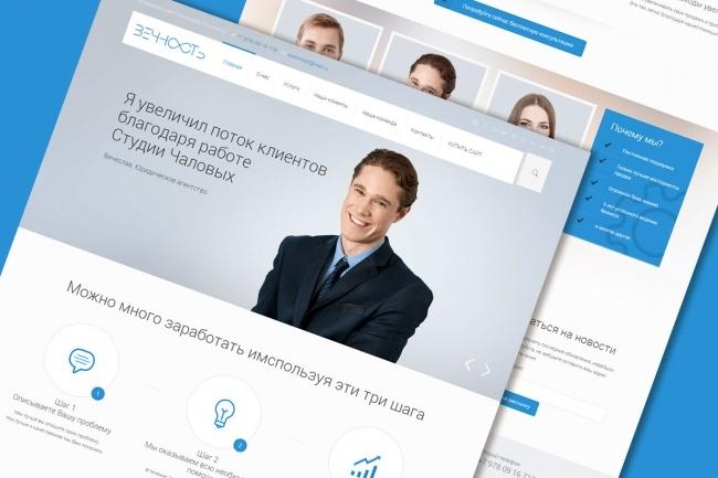 Сайт бизнес тематики 2 варианта дизайна 1 - kwork.ru