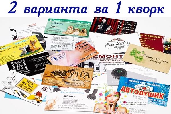Сделаю дизайн-макет визиткиВизитки<br>Сделаю дизайн-макет визитки. Макет разрабатывается на основе пожеланий и информации, предоставленной заказчиком. Учту все ваши пожелания, доработаю и внесу правок.<br>
