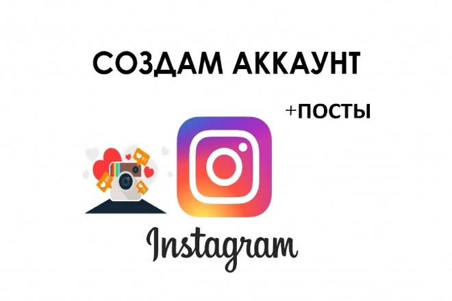 Создам аккаунт в Instagram +постыАдминистраторы и модераторы<br>Создам аккаунт в соцсети Instagram (Инстаграм) с описанием в шапке и наполню тематическими постами (6 фото с хэштэгами + описание в шапке аккаунта + ссылка) и сделаю ссылку для вашего сайта в профиле. Создам аккаунт для Вашего бизнеса и наполню его фото. Что даёт аккаунт в инстаграме? Инстаграмм быстро прогрессирующая площадка для бизнеса. Зарабатывать в инстаграм можно как на продаже своих товаров, так и на рекламе. От Вас потребуется мобильное устройство, на которое нужно будет скачать приложение и активировать его на нем.<br>