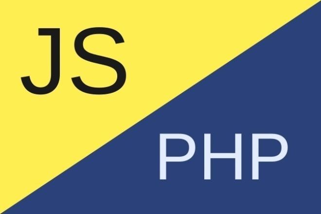 Разработаю скрипт на PHP или Javascript 1 - kwork.ru