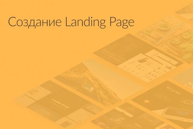 Сделаю лендинг пейджСайт под ключ<br>Для привлечения большего количества клиентов в свой бизнес создам и настрою Landing page! От простого клона, по профессионального легдинга с уникальным дизайном. Не беру в работу сайты, нарушающее законодательство Р. Ф.<br>