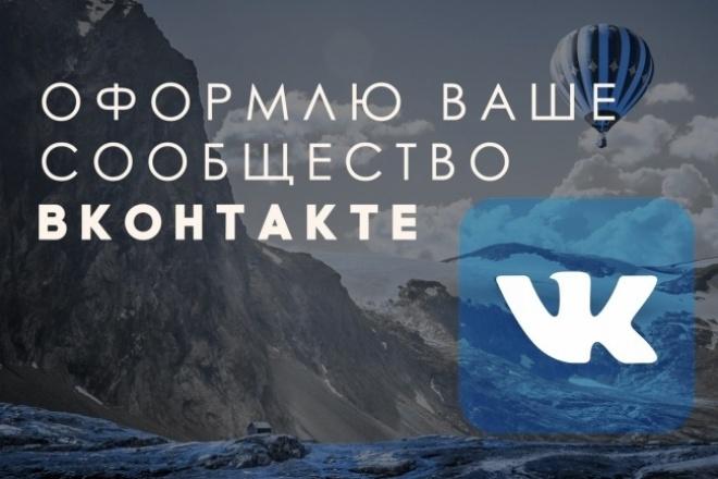 Оформлю группу или сообщество ВКонтакте 1 - kwork.ru