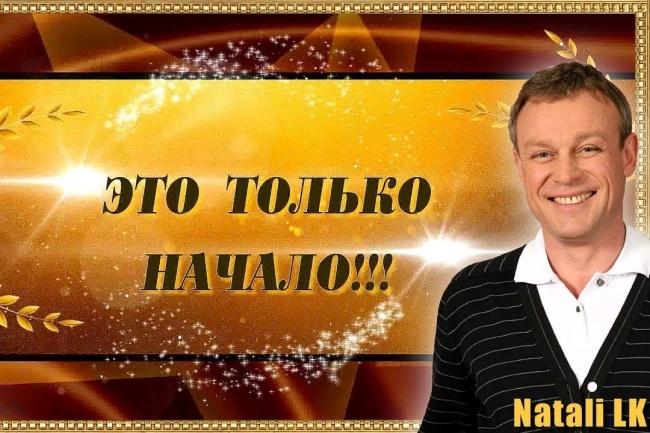 50 это только начало Юбилейное слайд-шоу для мужчины 1 - kwork.ru