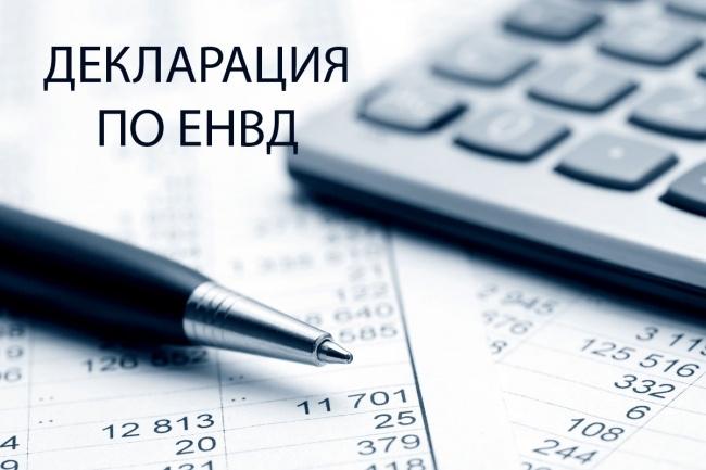 Сделаю декларацию по ЕНВДБухгалтерия и налоги<br>Заполню декларацию по единому налогу на вмененный доход, по вашим данным. Отправлю в формате PDF и XML.<br>