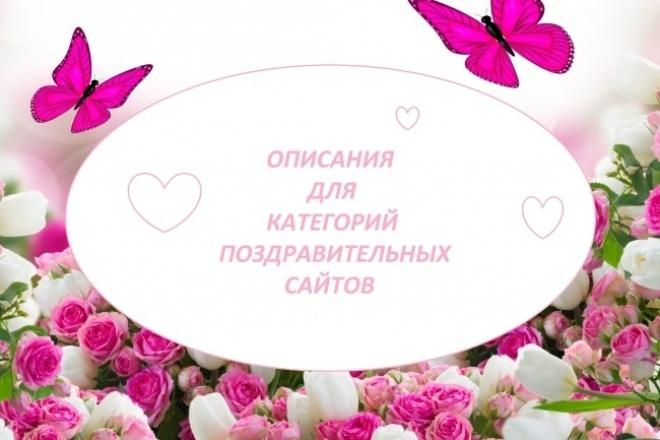 Создам описания категорий для сайтов поздравлений 1 - kwork.ru