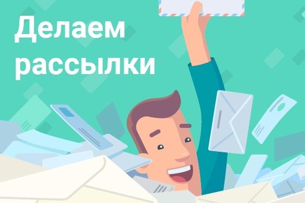 Создание и отправка рассылки 1 - kwork.ru