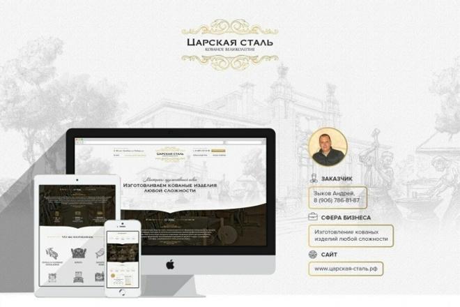 Дизайн сайта. Продающий, эргономичный, удобный и радующий глаз 1 - kwork.ru
