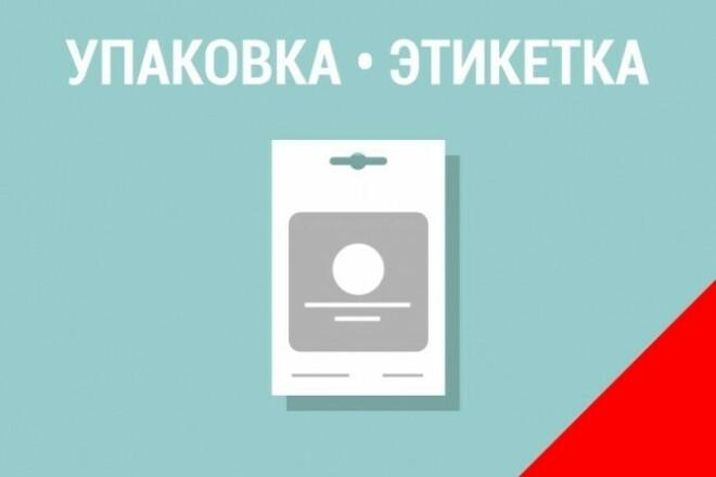 Сделаю макет упаковки 1 - kwork.ru