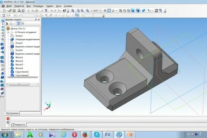 Сделаю 3D модель в компасе или Solid Works 1 - kwork.ru