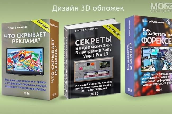 Создам дизайн 3D-обложки 1 - kwork.ru