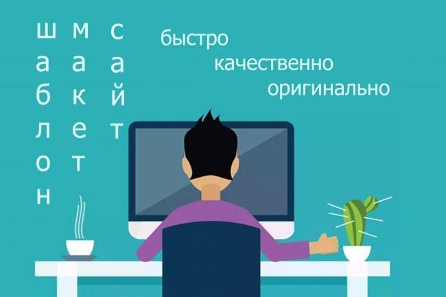 Построю сайт с нуля, учитывая твои пожелания 1 - kwork.ru