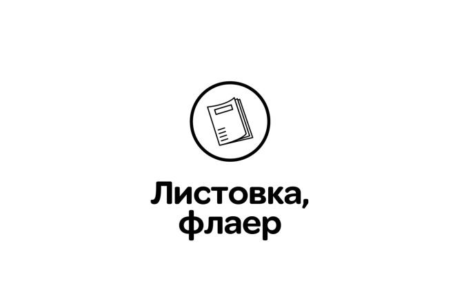 Дизайн листовки или флаера 21 - kwork.ru