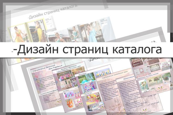 Дизайн журнальных страниц, каталогов 21 - kwork.ru