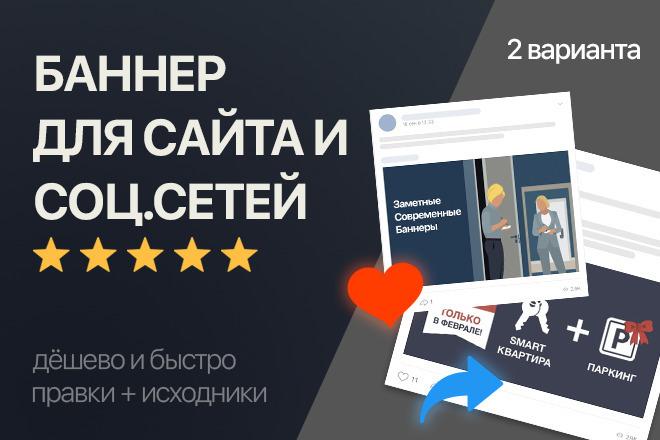 Сделаю дизайн 2-х баннеров для Вашей группы ВК 1 - kwork.ru