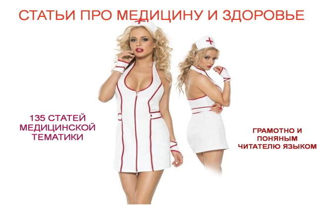 Тексты на медицинскую тематику 1 - kwork.ru
