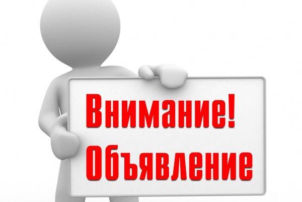 Размещу объявление на 20 досках Украины и России 1 - kwork.ru