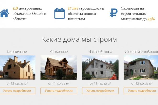 """Лендинг """"Строительство домов"""" 1 - kwork.ru"""