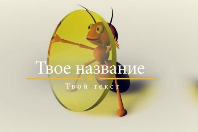 Слайд-шоу  в стиле 2Д анимации 1 - kwork.ru
