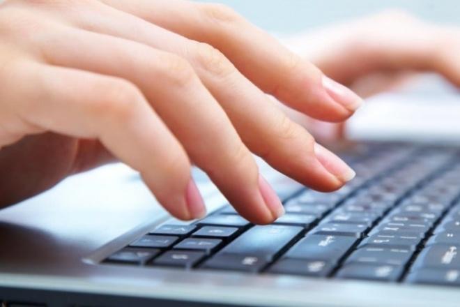 Переведу текст из печатного формата в электронныйНабор текста<br>Здравствуйте! Наберу текст со сканов и фотографий. Берусь как за напечатанный текст, так и рукописный.<br>
