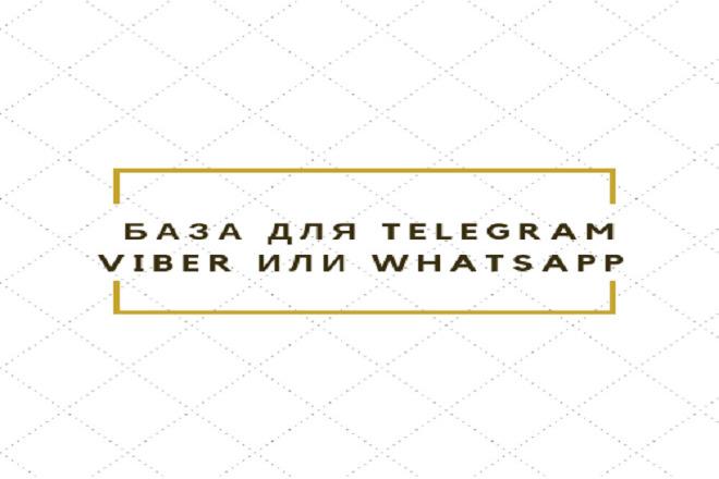 Соберу базу номеров для telegram, viber или WhatsApp 1 - kwork.ru