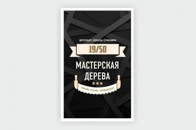 Сделаю аватар для группы 1 - kwork.ru