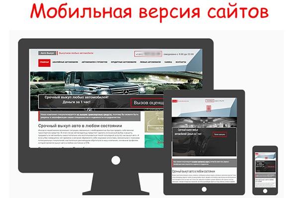 Адаптация сайтов под различные устройства 1 - kwork.ru