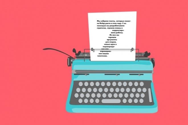Редактирование и корректура текстаРедактирование и корректура<br>Сделаю качественно и в срок работу по редактированию текста , рассматриваемый объём текста - до 7000 символов в один раз.<br>
