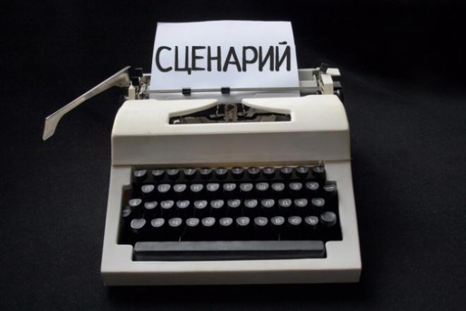Напишу  сценарий на русском или английском языке 1 - kwork.ru