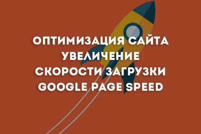 Оптимизация сайта, ускорение загрузки 1 - kwork.ru