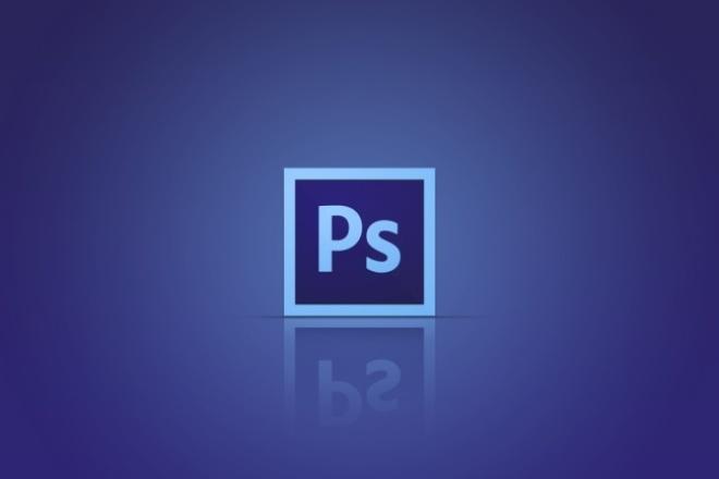 Обработка изображений в фотошопОбработка изображений<br>Изъятие объекта из фона Удаление/добавление элементов Цветокоррекция изображения Фотомонтаж (несложный)<br>