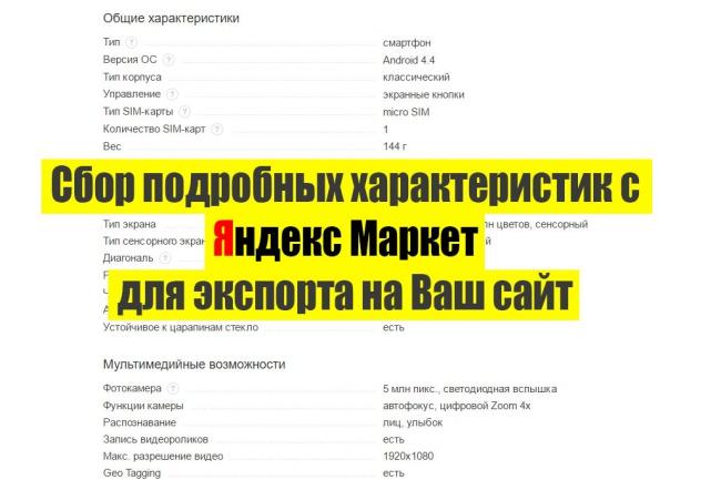 Сбор подробных характеристик с Яндекс.Маркет 1 - kwork.ru