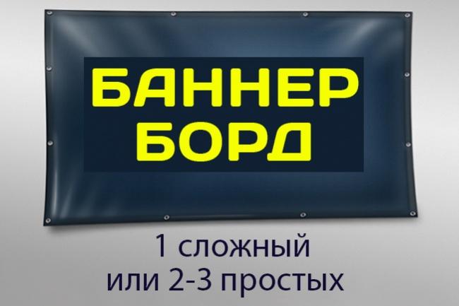 Нарисую баннер-растяжку или борд для наружной рекламы 1 - kwork.ru