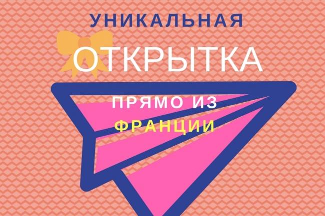 Открытка прямо из Франции 1 - kwork.ru