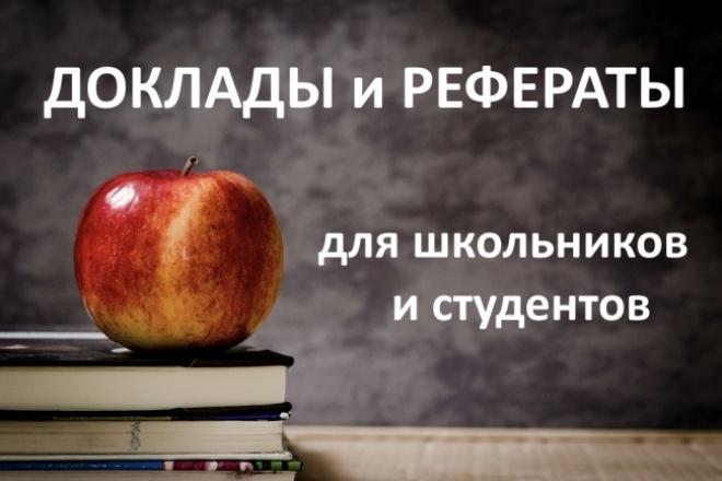 Доклады и рефераты для школьников и студентов от руб Доклады и рефераты для школьников и студентов 1 ru