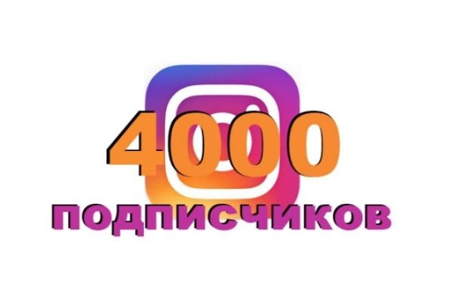 4000 подписчиков в Instagram, instagramm, инстаграммПродвижение в социальных сетях<br>Подписчики в Instagram. В стоимость одного кворка входит 4 000 подписчиков. Выполнение - минимум 95% от заявленного кол-ва. Плавное вступление.<br>