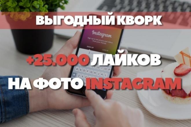 +25.000 лайков в InstagramПродвижение в социальных сетях<br>Я предлагаю вам +25 000 лайков на фото в Instagramm. Почему именно у меня: Безопасная накрутка лайков без бана. Безопасность вашего аккаунта (я не требую ваш логин и пароль) Большое кол - во лайков в одном кворке - дешево Быстро реагирую на ваш запрос, и сразу же приступаю к работе. Быстрое выполнение работы<br>