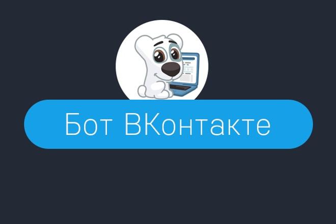 Как сделать бота в группы ВК для сообщений | zennoposter.club