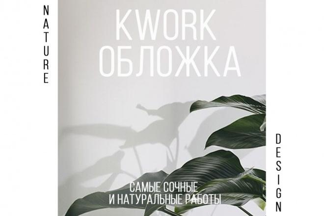 Кворк обложка 2х 1 - kwork.ru