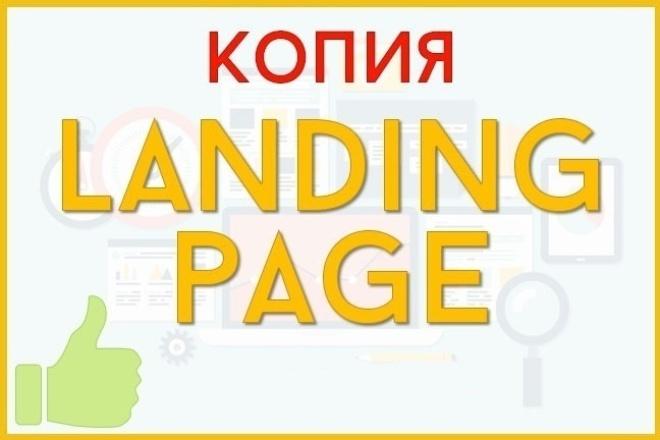 Копия лендинга, Скопирую лендинг landing page, одностраничный сайтСайт под ключ<br>В результате оказания услуги. Вы получите полную идентичную копию выбранного Лендинга, который будет отображаться и работать 1 в 1 так же как и оригинал, с тем лишь отличием, что заказы и заявки будут поступать в ваш почтовый ящик.<br>