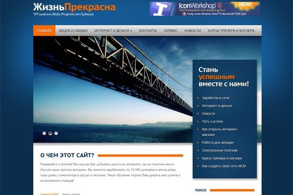Создам идеальный сайт Wordpress 1 - kwork.ru