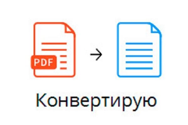 Конвертация файлов в любые форматы 1 - kwork.ru
